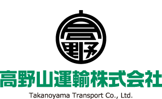 高野山運輸株式会社|Takanoyama Transport Co., Ltd.